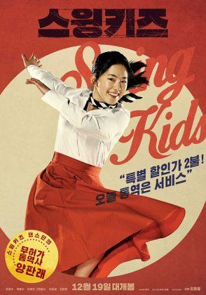 《Swing Kids》海報:朴慧秀