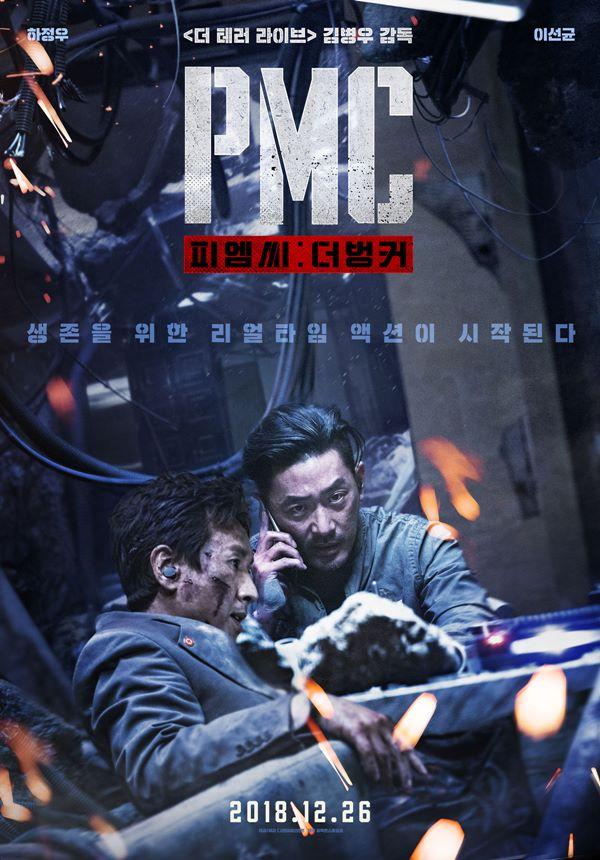 《PMC: The Bunker (90分鐘末日倒數)》海報