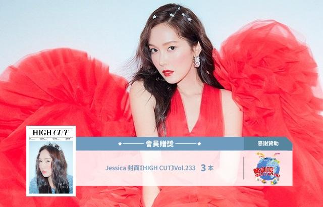Jessica《HIGH CUT》贈獎