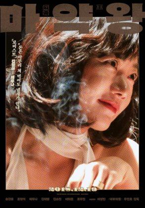 《麻藥王》裴斗娜