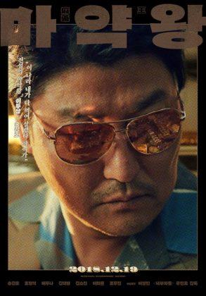《麻藥王》宋康昊
