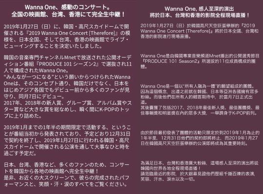 Wanna One 解散演唱會直播