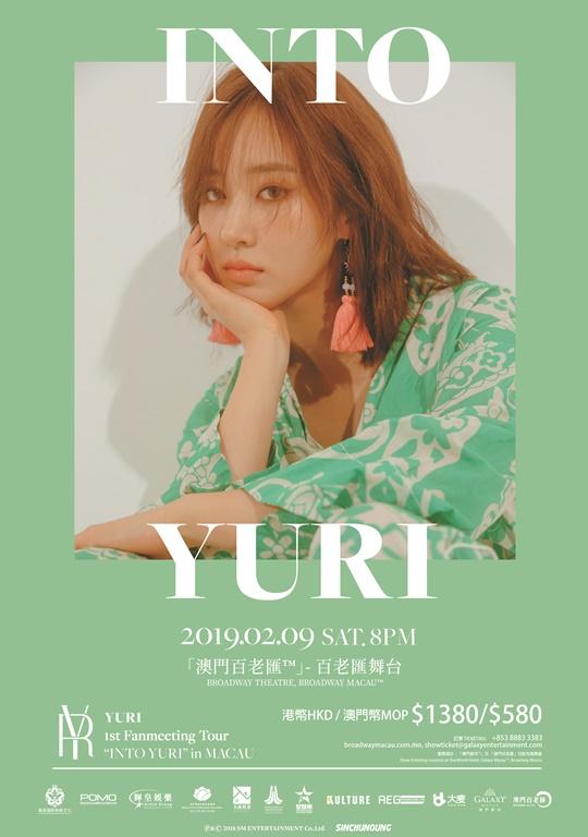 Yuri 澳門 FM《INTO YURI》海報