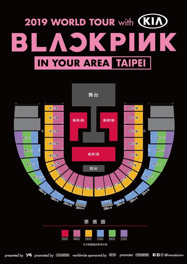BLACKPINK 台灣演唱會座位圖
