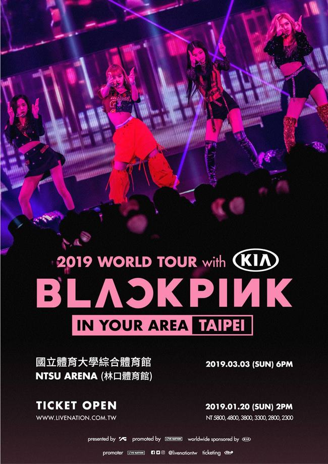 BLACKPINK 台灣演唱會海報