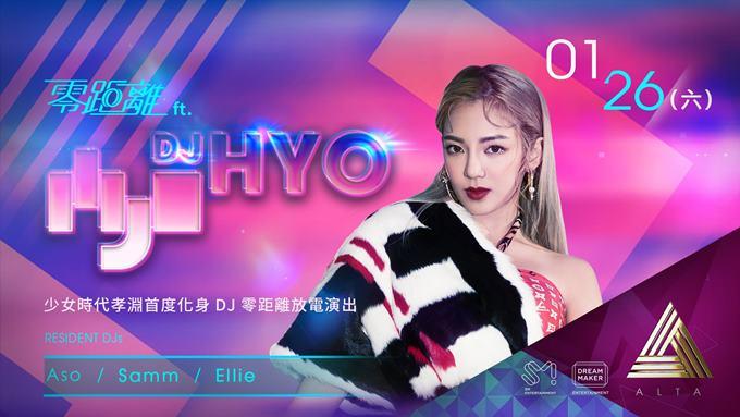 DJ Hyo 1/26 台中夜店演出