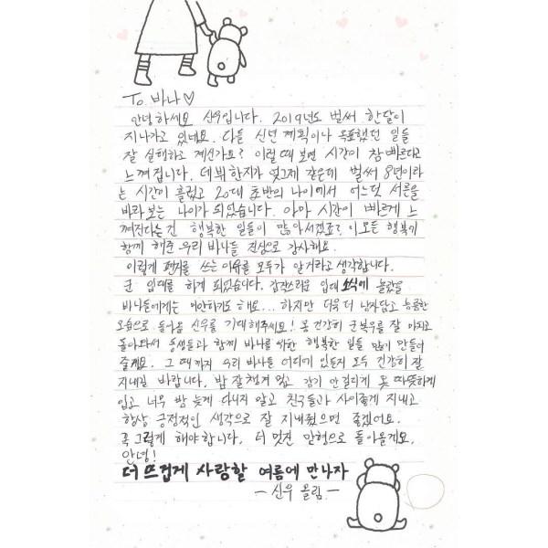 CNU 手寫信