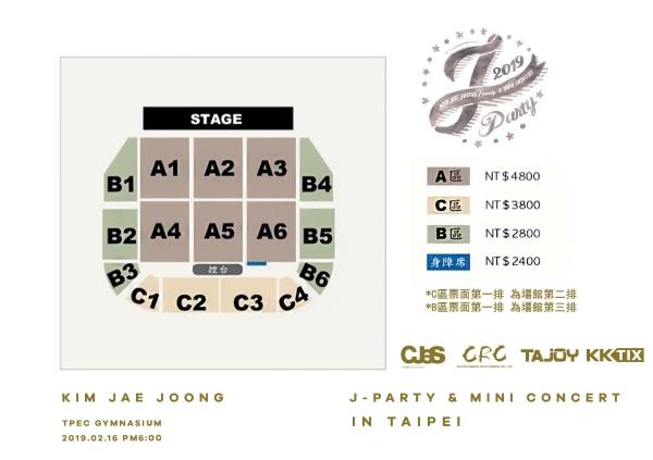金在中 J-PARTY 座位圖