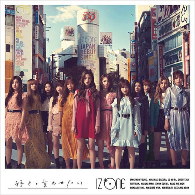 IZ*ONE 日文單曲《想讓你說喜歡我》通常盤B版封面