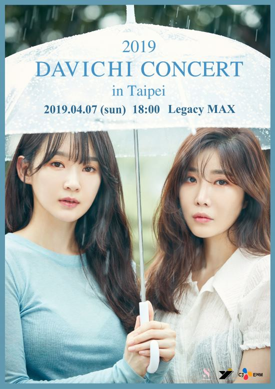 2019 DAVICHI CONCERT 海報