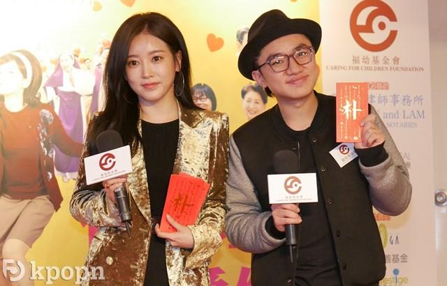 素妍、王祖藍《你咪理,我愛你!》慈善放映祝酒儀式