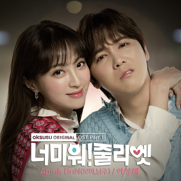 A Pink BnN《討厭你,茱麗葉》OST 封面