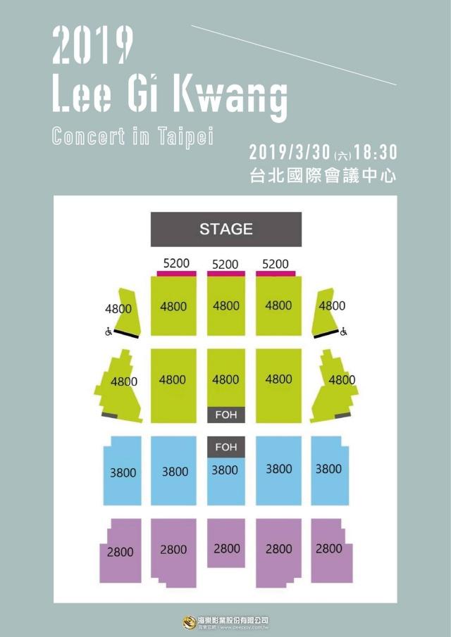 起光@台灣個人迷你演唱會座位圖