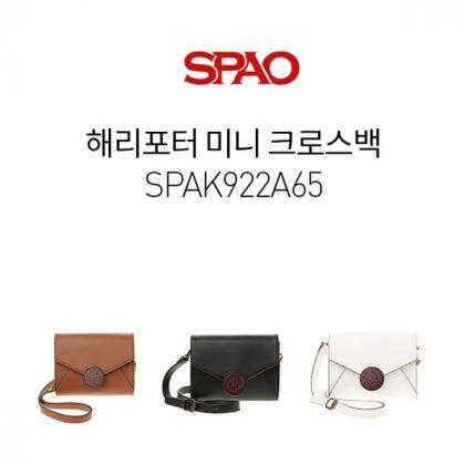 SPAO x 哈利波特:魔法部標誌皮製小肩包