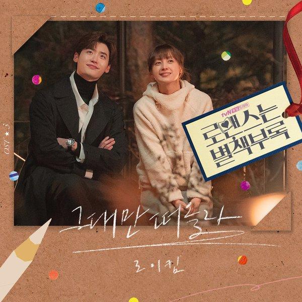 Roy Kim《羅曼史是別冊附錄》OST 封面
