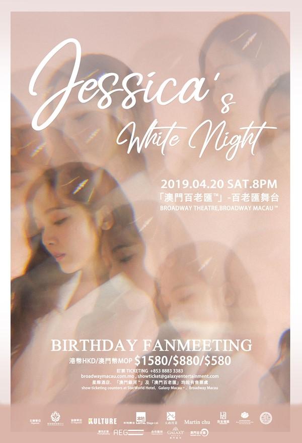 Jessica《White Night》見面會海報