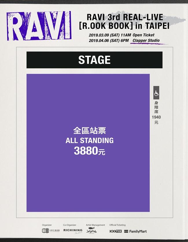 Ravi 台灣個人演唱會座位圖
