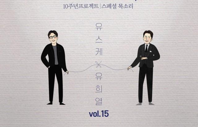 10艺人合作《柳熙烈的写生簿》10週年企划 pt.1,快来听!
