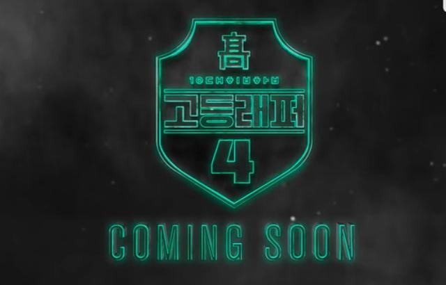 MNET 将在明年推出《高校 RAPPER》第四季,预告公开!
