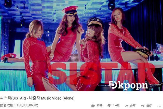 SISTAR 2012年的《Alone》浏览次数超过1亿了!