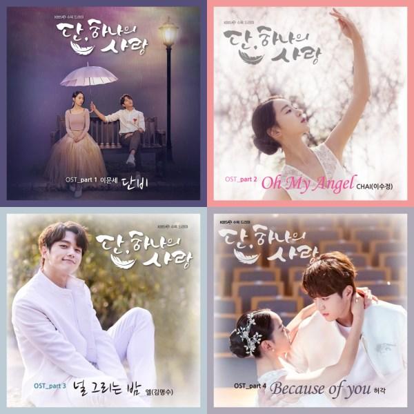《僅此一次的愛情》四波 OST 封面