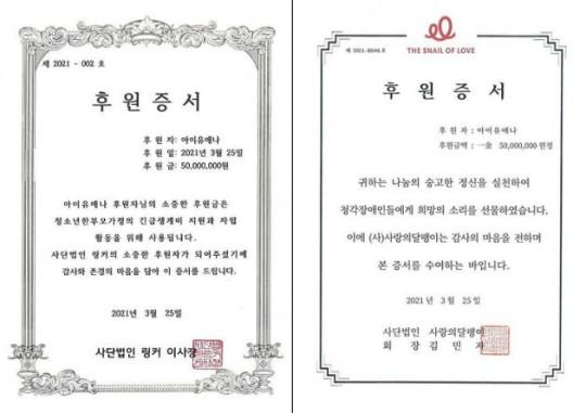 IU 捐款一亿韩圜