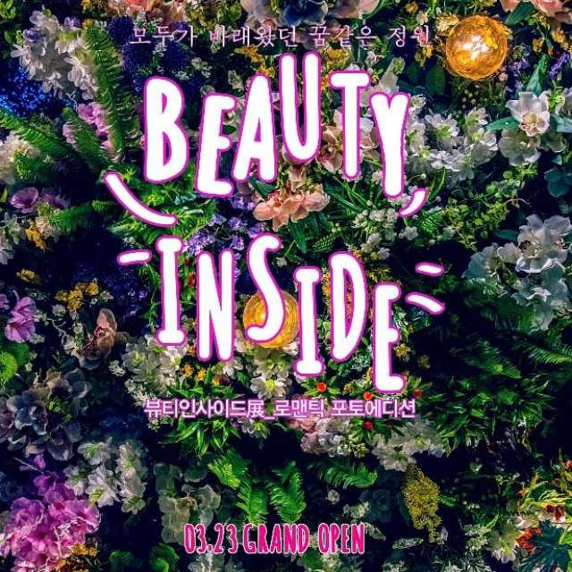 Beauty Inside 展