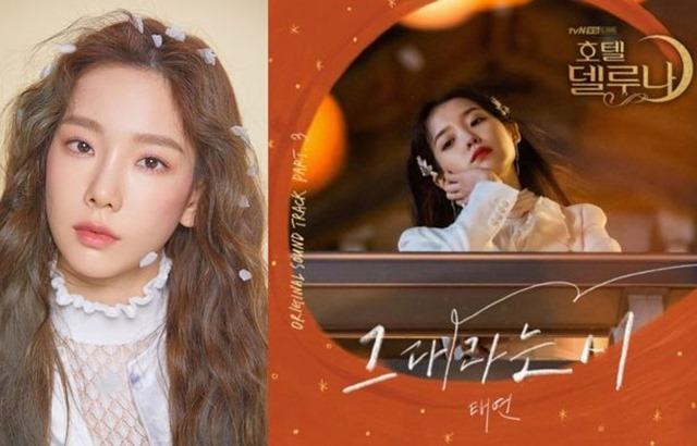 太妍为《德鲁纳酒店》唱的 OST 公开,随即登上排行榜第一