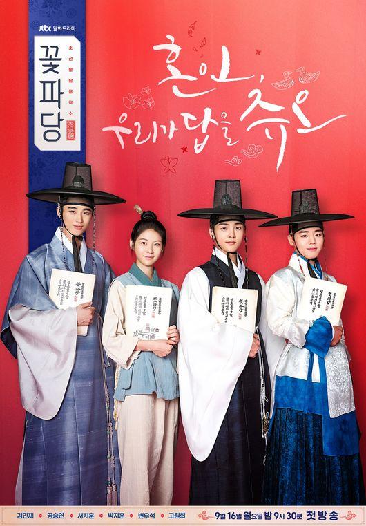 JTBC《花派党》定档9月16日,海报、剧照、预告公开!