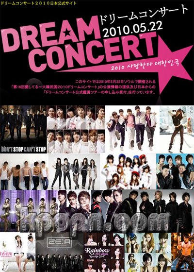 韓國 Dream Concert 2010