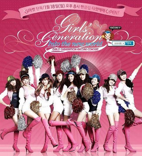 少女時代2010年4月上海演唱會海報