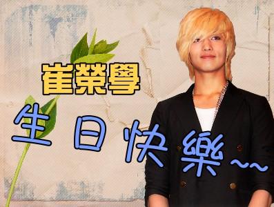 f.cuz Kan 生日快樂