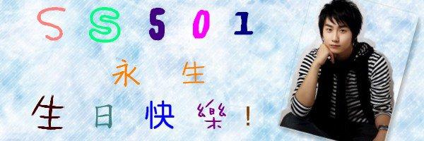SS501- 永生-birthday
