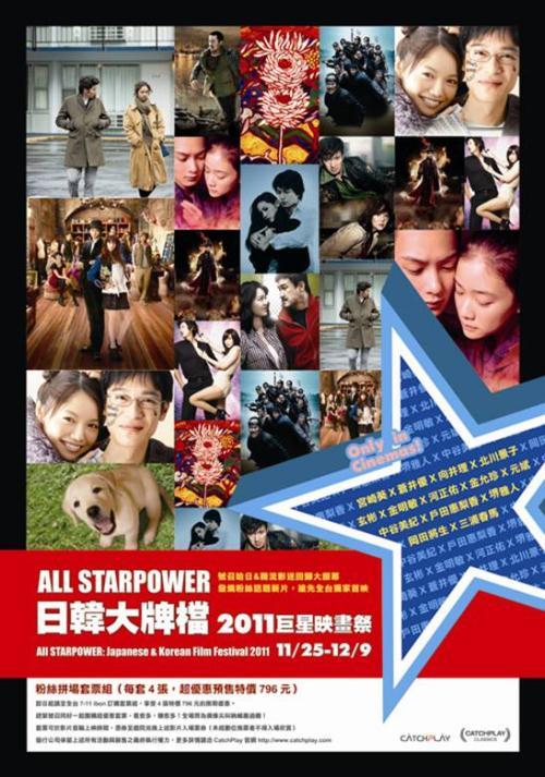 日韩大牌档 2011巨星映画祭