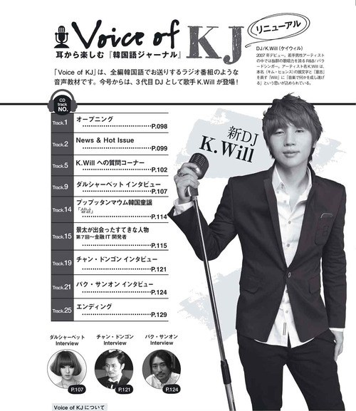 K.will 被选为日本 DJ