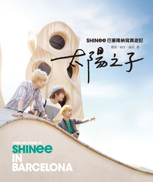 太阳之子:SHINee 巴塞隆纳写真游记 (封面)
