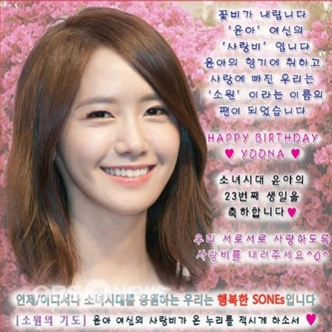 粉丝登广告庆润娥生日
