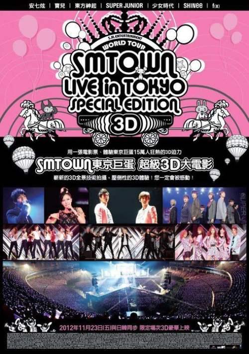 SMTOWN 东京场3D上映