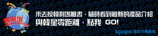 Kpopn 指定代購廠商:韓利塢
