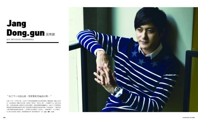 《10+WORLD 国际中文版》内容:张东健
