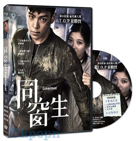"""TOP """"同窗生"""" DVD台湾开卖"""