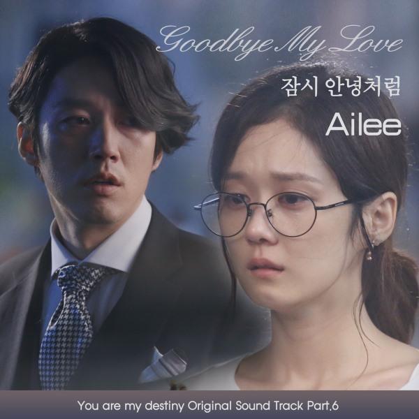 Ailee《命中注定我愛你》OST 封面