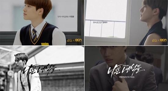 EXO 版《壞小子們》角色預告