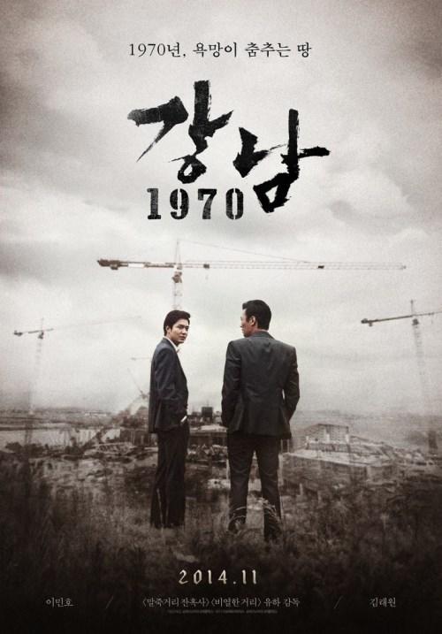 江南1970延至明年1月上映