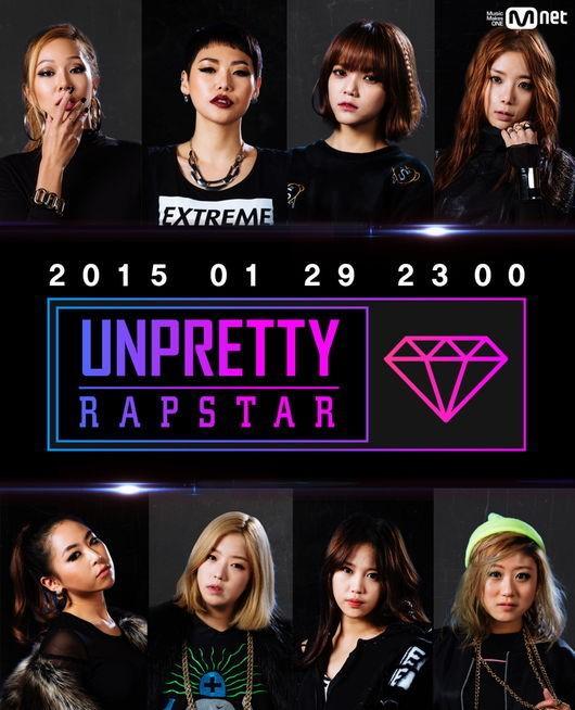陸智譚、Lil Cham、Kisum、Jolly V 參加《Unpretty Rap Star》