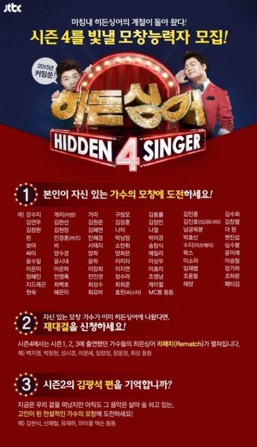 Hidden Singer 4 招募海報