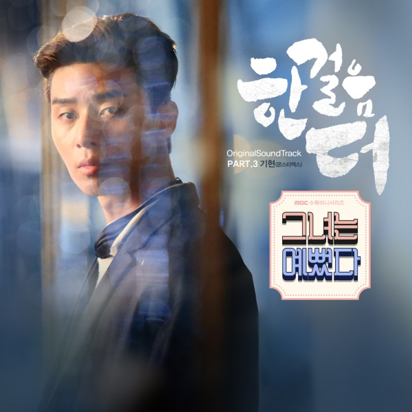 基賢《她很漂亮》OST 封面