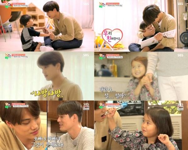 KAI、Tae Oh、Tae Rin《Oh! My Baby》