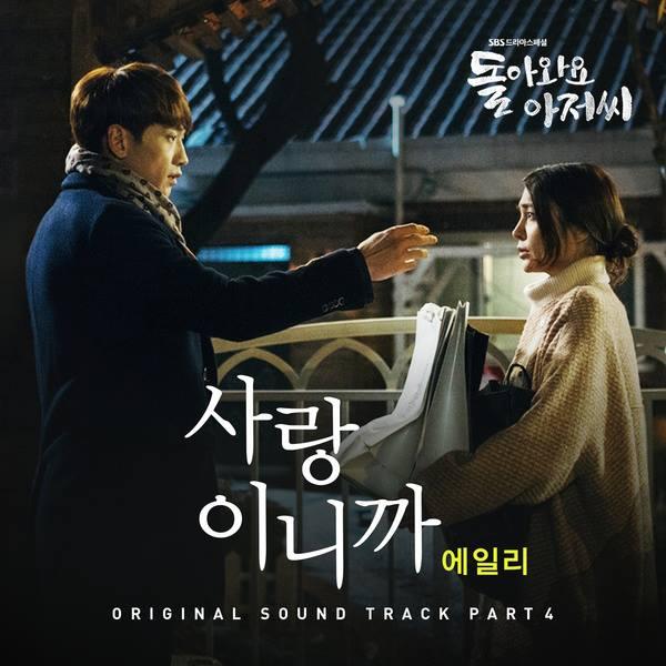 Ailee @《回來吧大叔》OST