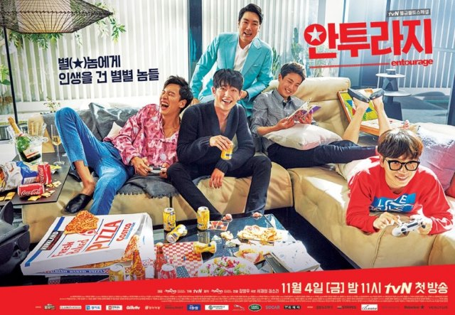 《Entourage》海報 (來源:tvN)